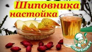 Рецепт Настойка шиповника, рецепт с кофе и цедрой апельсина