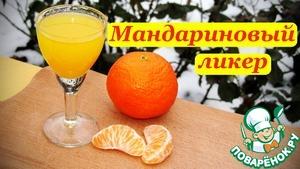 Рецепт Мандариновый ликер, рецепт в домашних условиях