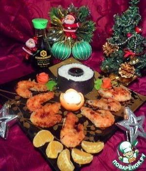 Рецепт Креветки в шубке с гигантским роллом