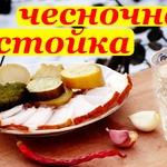 Чесночная настойка, рецепт по Солоухину В. А