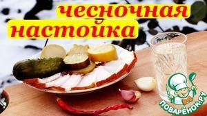 Рецепт Чесночная настойка, рецепт по Солоухину В. А