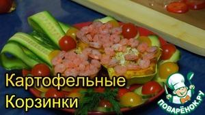 """Рецепт Готовим новогодний стол-""""Картофельные корзинки"""""""