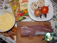 "Мясо для любимого ""А-ля мясо по-французски"" ингредиенты"