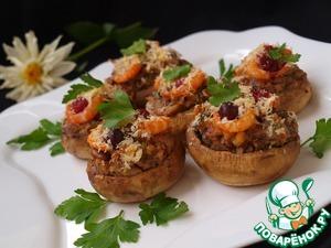 Рецепт Фаршированные шампиньоны с креветками и клюквой