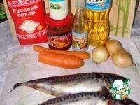 Консервы из скумбрии на закуску ингредиенты