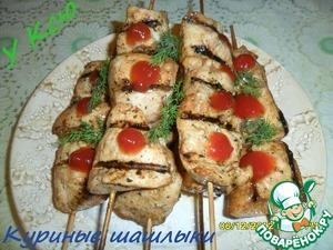 Рецепт Куриный шашлычок