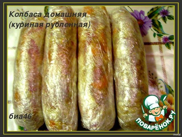 Колбаса домашняя(куриная рубленная) - кулинарный рецепт