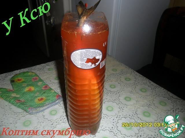 Засолить скумбрию в бутылке в луковой шелухе