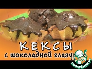 Рецепт Кексы с шоколадной глазурью