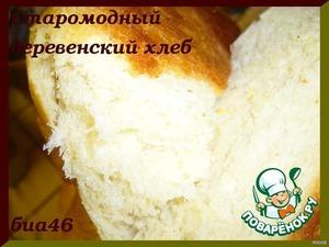 Рецепт Старомодный деревенский хлеб