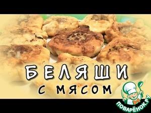 Рецепт Беляши открытые