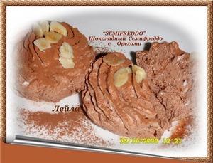 "Рецепт ""Semifreddo"" - Шоколадный Семифреддо с орехами"