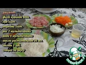 Рецепт Плов с курицей в мультиварке