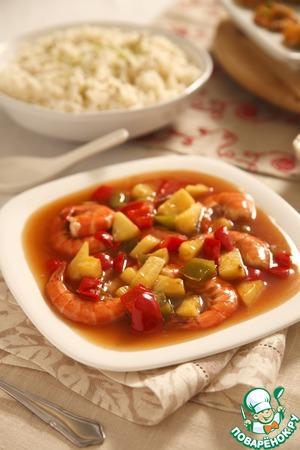 Рецепт Королевские креветки в кисло-сладком соусе