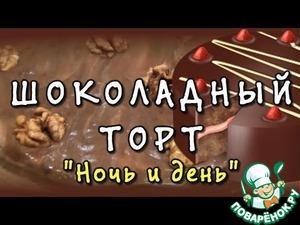 """Рецепт Шоколадный торт """"Ночь и день"""""""