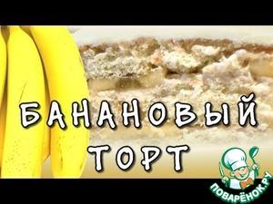 """Рецепт Банановый торт """"Наслаждение"""""""