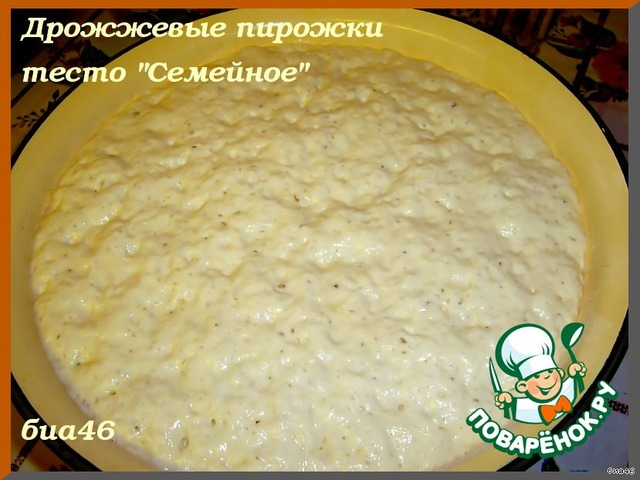 Опара для пирогов рецепт