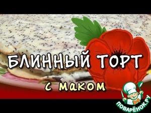 """Рецепт Торт блинный """"Маковка"""""""