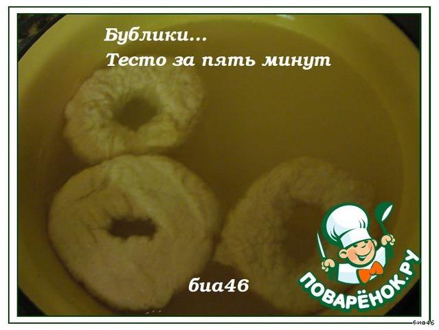Бублики рецепт пошагово
