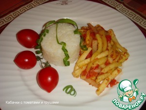 Рецепт Кабачки с томатами и грушами