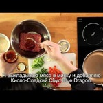 Куриные фрикадельки в кисло-сладком соусе Blue Dragon