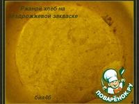 Ржаной хлеб на бездрожжевой закваске ингредиенты