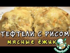 Как готовить Мясные ёжики под сыром пошаговый рецепт с фотографиями