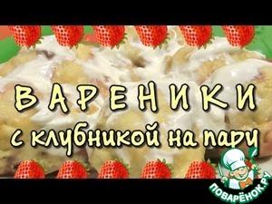 Рецепт Вареники с клубникой