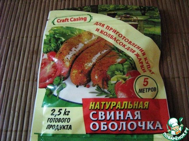 Колбаски по домашнему рецепт