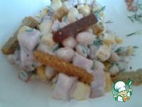 Салат с ветчиной и сухариками ингредиенты