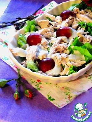 Рецепт Салат с курицей и виноградом