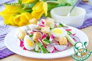 Рецепт Весенний салат с редисом, яйцом и крутонами