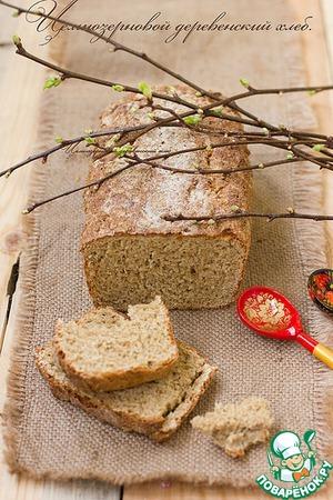 Рецепт Цельнозерновой деревенский хлеб