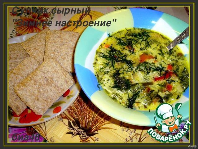 готовим сырный суп пошаговый рецепт