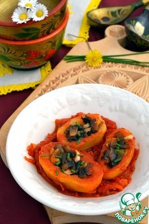 Рецепт Картофель, фаршированный грибами, в томатном соусе