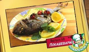 Рецепт Дорада, запеченная в имбирно-мятном маринаде