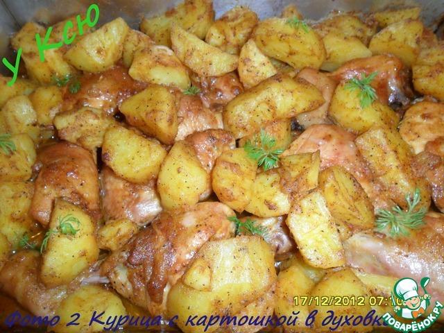 рецепт картошка с курицей с фото