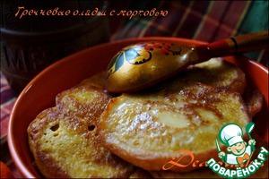 Рецепт Гречневые оладьи с морковью
