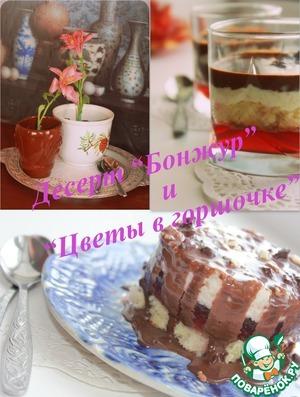 """Рецепт Десерт """"Бонжур"""" или """"Цветы в горшочке"""""""