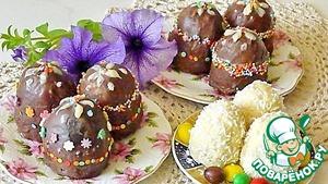 Рецепт Пасхальные творожные яйца в шоколадной глазури