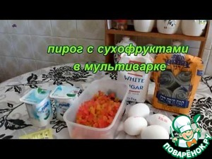 Рецепт Пирог с сухофруктами