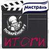 "Итоги видео-конкурса ""Камера! Мотор! Рецепт!"""