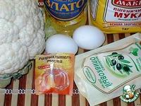 Оладьи  из  цветной  капусты ингредиенты