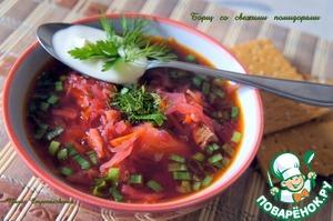 Рецепт Борщ со свежими помидорами