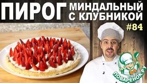 Рецепт Миндальный пирог с клубникой