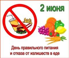 3945a811e77e День здорового питания и отказа от излишеств в еде впервые отметили в 2011  году как альтернативный русский ответ американскому
