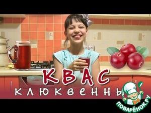 Рецепт Квас клюквенный