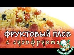 Рецепт Плов сладкий с сухофруктами