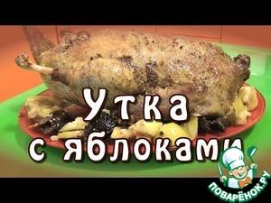 Рецепт Утка с яблоками и черносливом