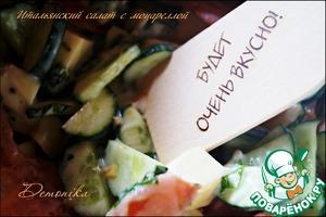 Рецепт Овощной салат с моцареллой + бонус-заправка для салатов